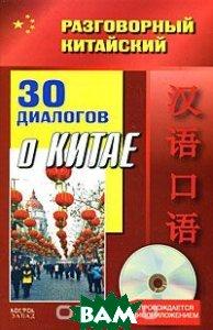 Купить 30 диалогов о Китае (+ CD), АСТ, АСТ Москва, Восток-Запад, Фу Цзе, 978-5-17-052558-4