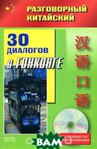Купить 30 диалогов о Гонконге (+ CD), АСТ, АСТ Москва, Восток-Запад, Фу Цзе, 978-5-17-052561-4