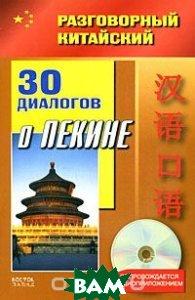 Купить 30 диалогов о Пекине (+ CD), АСТ, АСТ Москва, Восток-Запад, Фу Цзе, 978-5-17-052560-7