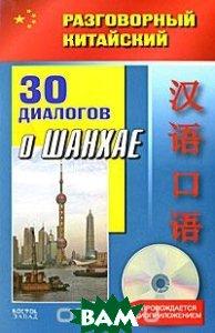 Купить 30 диалогов о Шанхае (+CD), АСТ, АСТ Москва, Восток-Запад, Фу Цзе, 978-5-17-052554-6