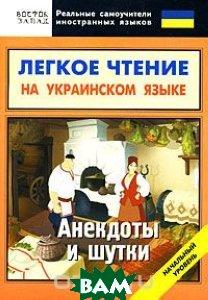 Купить Легкое чтение на украинском языке. Анекдоты и шутки. Начальный уровень, АСТ, АСТ Москва, Восток-Запад, 978-5-17-054397-7