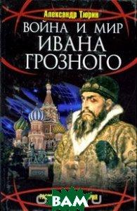 Купить Война и мир Ивана Грозного, Яуза, Александр Тюрин, 978-5-699-32093-6