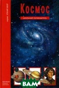 Купить Космос. Школьный путеводитель, Балтийская книжная компания, Афонькин С.Ю., 5-91233-022-2