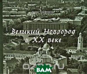 Купить Великий Новгород в XX веке, Северный паломник, Анна Трифонова, 978-5-94431-299-0