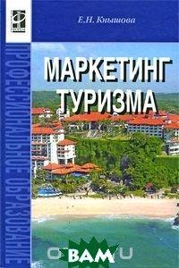 Е. Н. Кнышова / Маркетинг туризма
