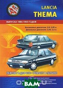 Купить Автомобили Lancia Тнема. Выпуска 1984-1993 годов. Бензиновые двигатели: 2, 0; 2, 85 л. Дизельные двигатели: 2, 45; 2, 5 л. Практическое руководство, Сверчок Ъ, В. Покрышкин, 978-5-98842-115-3