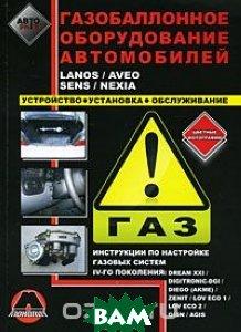 Газобаллонное оборудование автомобилей Daewoo / Chevrolet Lanos / Chevrolet Aveo / Daewoo Sens / Nexia. Устройство. Установка. Обслуживание. Инструкции по настройке газовых систем IV поколения, Монолит, Р. А. Луганский, 978-966-1672-38-2  - купить со скидкой