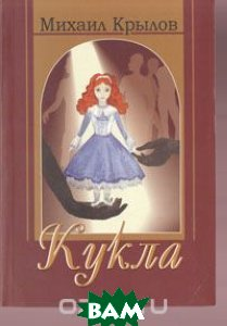 Купить Кукла (изд. 2007 г. ), Печатный Двор, Михаил Крылов, 978-5-7062-0244-6