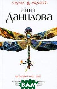 Купить Вспомни обо мне, ЭКСМО, Анна Данилова, 978-5-699-39132-5
