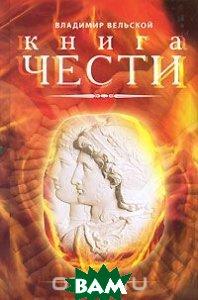 Купить Книга Чести, Амрита-Русь, Владимир Вельской, 5-94355-473-4