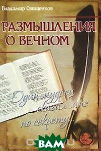 Купить Размышления о вечном. Один мудрец сказал мне по секрету..., Амрита, Амрита-Русь, Владимир Свищенков, 978-5-413-00163-9