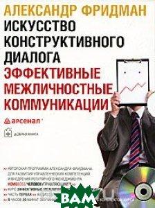 Купить Искусство конструктивного диалога (аудиокурс MP3), Добрая книга, Александр Фридман, 978-5-98124-517-6