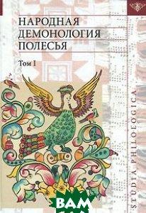Народная демонология Полесья. В 4 томах. Том 1. Люди со сверхъестественными свойствами