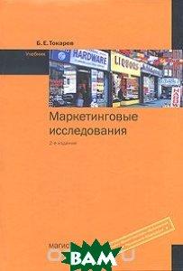 Купить Маркетинговые исследования, Магистр, Инфра-М, Б. Е. Токарев, 978-5-16-004564-1