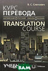Курс перевода (английский-русский язык) / Translation Course (English-Russian)