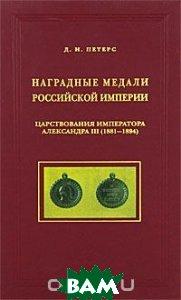 Купить Наградные медали Российской империи царствования императора Александра III (1881-1894), Древлехранилище, Д. И. Петерс, 5-93646-026-6