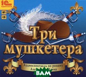 Купить Три мушкетера (аудиокнига MP3), 1С-Паблишинг, Александр Дюма, 978-5-9677-1672-0