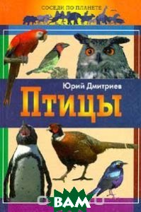 Купить Птицы (изд. 1997 г. ), АСТ, Юрий Дмитриев, 5-7390-0408-X