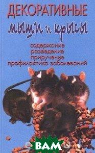 Купить Декоративные мыши и крысы. Содержание, разведение, приручение, профилактика заболеваний, Аквариум ЛТД, А. И. Рахманов, 978-5-9934-0012-9