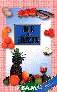 Купить Все о диете, ОЛМА-ПРЕСС, М. М. Гурвич, 5-224-01766-1