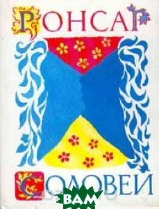 Купить Соловей (изд. 1994 г. ), Искусство-СПБ, Ронсар, 5-210-01469-X