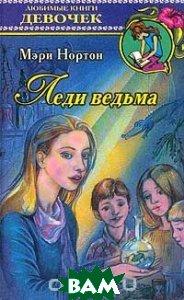 Купить Леди ведьма, Неизвестный, Нортон М., 5-271-00833-9