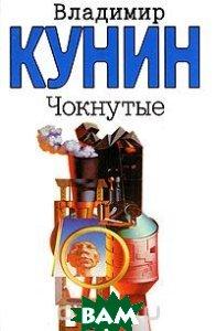 Купить Чокнутые, АСТ, Владимир Кунин, 5-17-017039-4