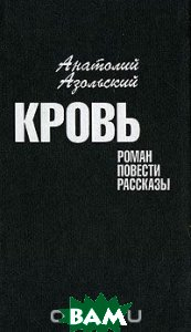 Анатолий Азольский / Кровь (изд. 2000 г. )