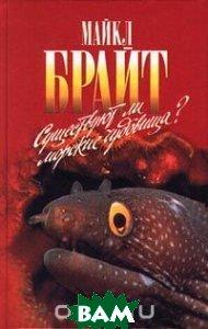 Существуют ли морские чудовища?, Армада, Майкл Брайт, 5-7632-0620-7  - купить со скидкой