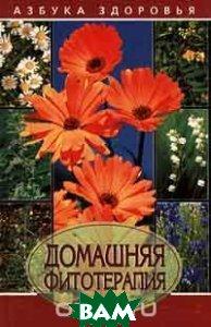 Купить Домашняя фитотерапия, РУСИЧ, 5-88590-673-4