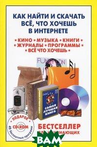 Купить Как найти и скачать все, что хочешь в Интернете (+ CD-ROM), Лучшие Книги, 978-5-93673-179-2