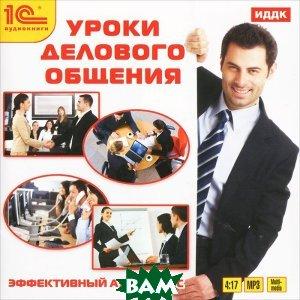 Купить Уроки делового общения. Эффективный аудиокурс (аудиокнига MP3), 1С-Паблишинг, Дистрибьютор, 978-5-9677-1741-3