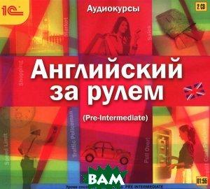 Купить Английский за рулем. Pre-Intermediate (аудиокнига CD на 2 CD), 1С-Паблишинг, 978-5-9677-1215-9