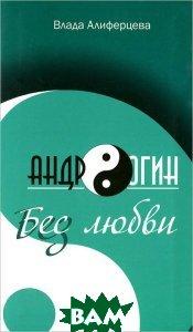 Купить Давид.Андрогин.Бес/з любви, Неизвестный, Алиферцева В., 978-5-9965-0048-2