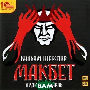 Купить Макбет (аудиокнига MP3), 1С-Паблишинг, Вильям Шекспир, 978-5-9677-1764-2