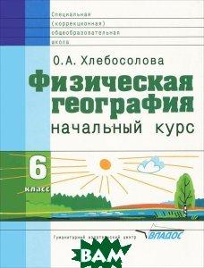 Физическая география: Начальный курс: Учебник для 6 класса специализированных (коррекционных) общеобразовательных учреждений VIII вида