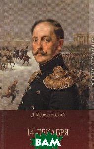 Купить 14 декабря, Мир книги, Д. Мережковский, 978-5-486-03763-4