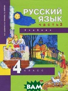 Русский язык. 4 класс. Учебник. Часть 3. ФГОС