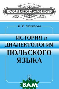 Купить История и диалектология польского языка, Либроком, Н. Е. Ананьева, 978-5-397-03630-6