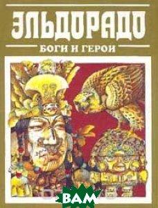 Купить Эльдорадо: Боги и герои, Полина, Л. Яхтин, Е. Зайцева, 5-88117-062-8
