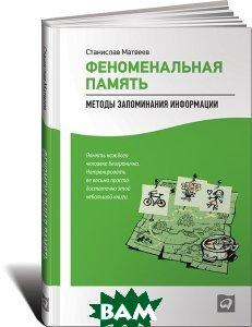 Купить Феноменальная память. Методы запоминания информации, Альпина Паблишер, Станислав Матвеев, 978-5-9614-6054-4
