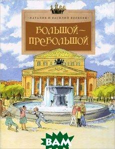 Большой-пребольшой, Фома, Наталия и Василий Волковы, 978-5-91786-102-9  - купить со скидкой