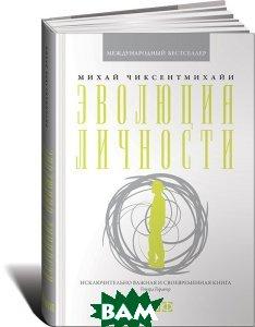 Купить Эволюция личности, Альпина Нон-фикшн, Михай Чиксентмихайи, 978-5-91671-665-8