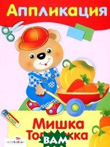 Купить Аппликация. Мишка Топтыжка, Стрекоза, Д. Куликовский, 978-5-479-01416-1