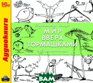 Купить Мир вверх тормашками (аудиокнига MP3), 1С-Паблишинг, Эдвард Лир, 978-5-9677-0886-2