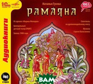 Купить Рамаяна (аудиокнига MP3), 1С-Паблишинг, Наталья Гусева, 978-5-9677-0743-8