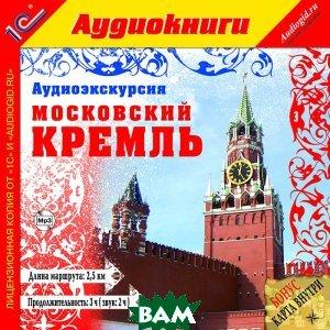 Аудиоэкскурсия Московский Кремль (аудиокнига MP3), 1С-Паблишинг, Е. Усова, 5-9677-0421-3  - купить со скидкой