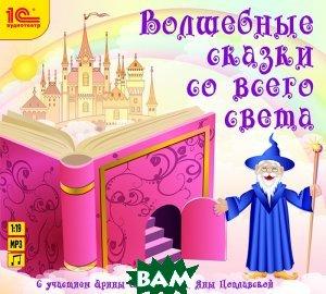 Купить Волшебные сказки со всего света (аудиокнига МР3), 1С-Паблишинг, 978-5-9677-1328-6