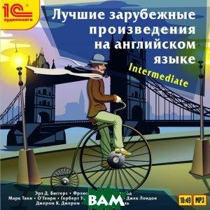 Купить Лучшие зарубежные произведения на английском языке (аудиокнига MP3), 1С-Паблишинг, 978-5-9677-1311-8