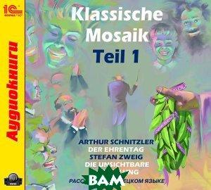 Купить Klassische Mosaik. Teil 1 (аудиокнига MP3), 1С-Паблишинг, 978-5-9677-0833-6